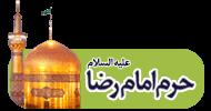 پخش زنده و مستقیم تصاویر حرم مطهر امام رضا علیه السلام